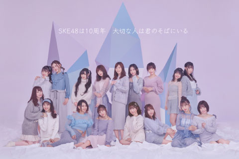 SKE 24th「Stand by you」top